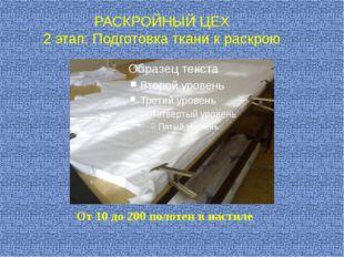 РАСКРОЙНЫЙ ЦЕХ 2 этап: Подготовка ткани к раскрою От 10 до 200 полотен в наст