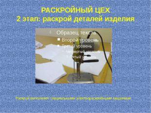 РАСКРОЙНЫЙ ЦЕХ 2 этап: раскрой деталей изделия Раскрой выполняют специальными