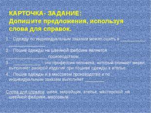 КАРТОЧКА- ЗАДАНИЕ: Допишите предложения, используя слова для справок. 1. Одеж