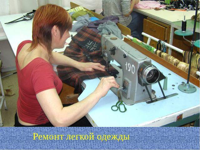 Ремонт легкой одежды