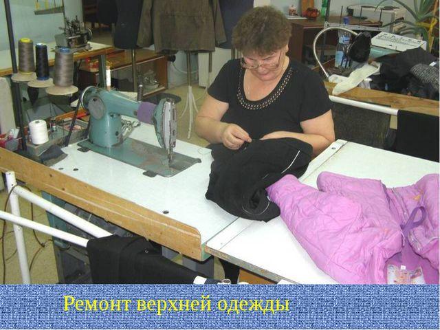Ремонт верхней одежды