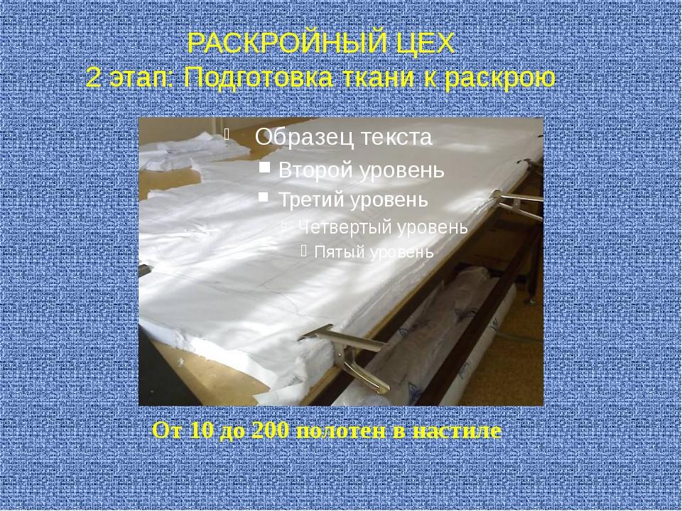 РАСКРОЙНЫЙ ЦЕХ 2 этап: Подготовка ткани к раскрою От 10 до 200 полотен в наст...
