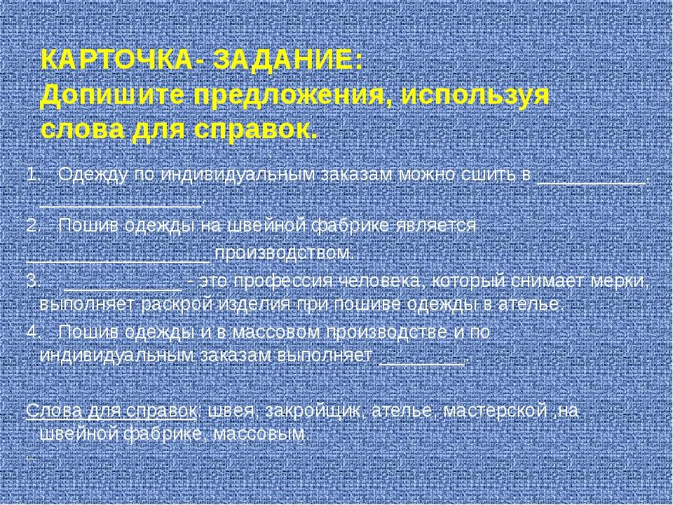 КАРТОЧКА- ЗАДАНИЕ: Допишите предложения, используя слова для справок. 1. Одеж...