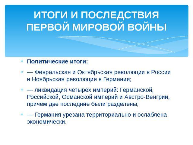 Политические итоги: ― Февральская и Октябрьская революции в России и Ноябрьск...