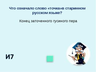 Конец заточенного гусиного пера Что означало слово «точка»в старинном русском