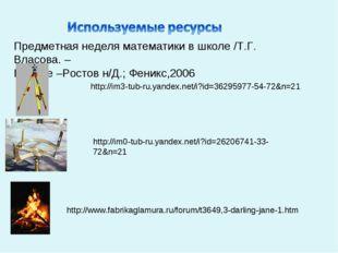 http://www.fabrikaglamura.ru/forum/t3649,3-darling-jane-1.htm Предметная неде