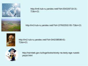 http://im6-tub-ru.yandex.net/i?id=254326719-31-72&n=21 http://im3-tub-ru.yand