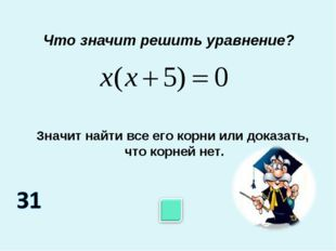 Что значит решить уравнение? Значит найти все его корни или доказать, что кор