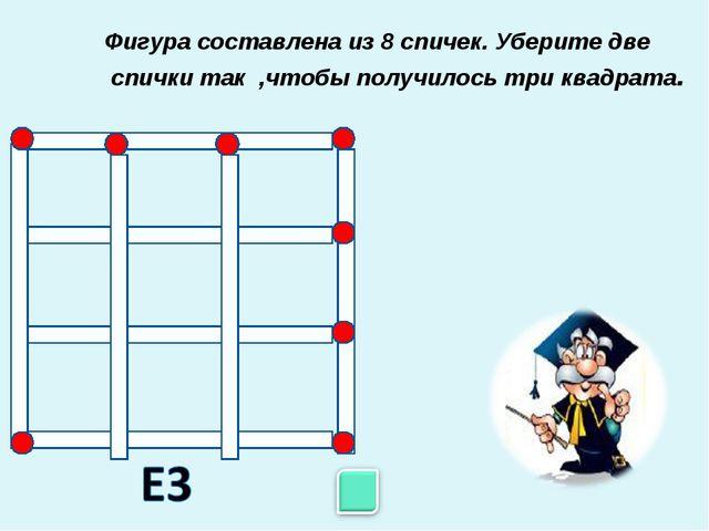 Фигура составлена из 8 спичек. Уберите две спички так ,чтобы получилось три к...