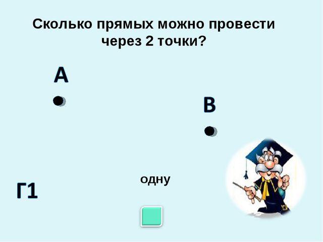 одну Сколько прямых можно провести через 2 точки?