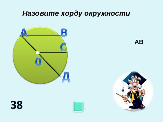 Назовите хорду окружности АВ
