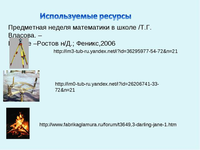 http://www.fabrikaglamura.ru/forum/t3649,3-darling-jane-1.htm Предметная неде...