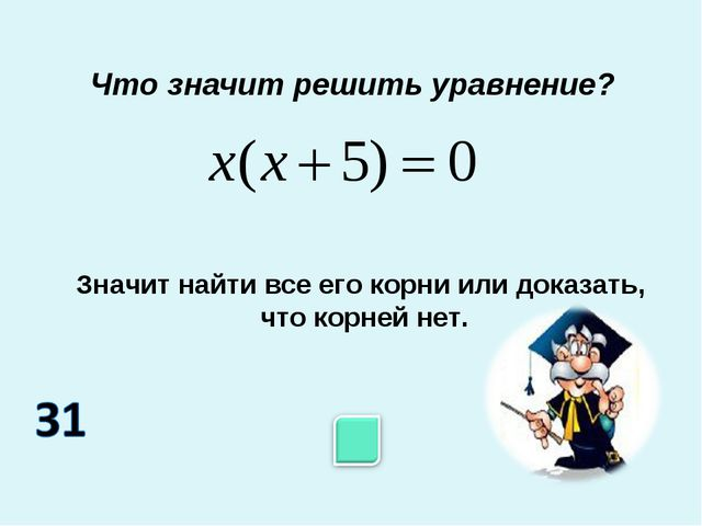 Что значит решить уравнение? Значит найти все его корни или доказать, что кор...