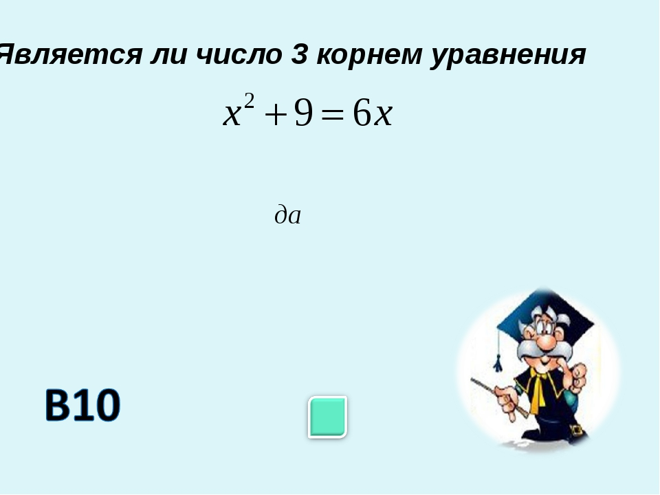 Является ли число 3 корнем уравнения