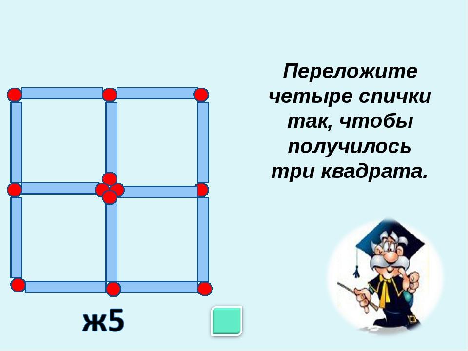 Переложите четыре спички так, чтобы получилось три квадрата.