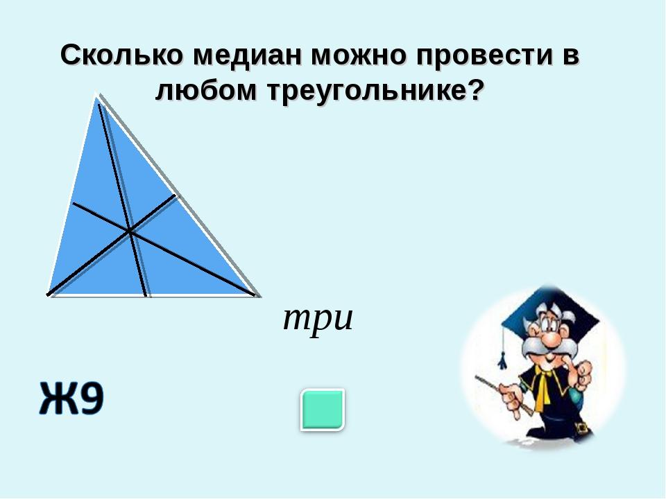 Сколько медиан можно провести в любом треугольнике?