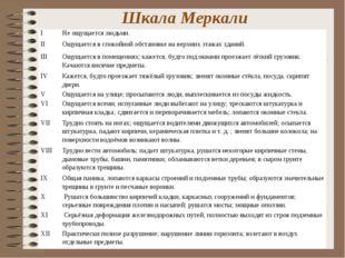 Шкала Меркали (MSK-86 - Международная 12-ти бальная шкала). IНе ощущается лю
