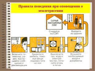 Правила поведения при оповещении о землетрясении