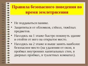 Правила безопасного поведения во время землетрясения Не поддаваться панике. З
