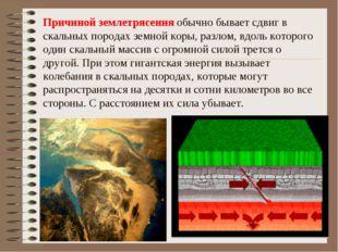 Причиной землетрясения обычно бывает сдвиг в скальных породах земной коры, р