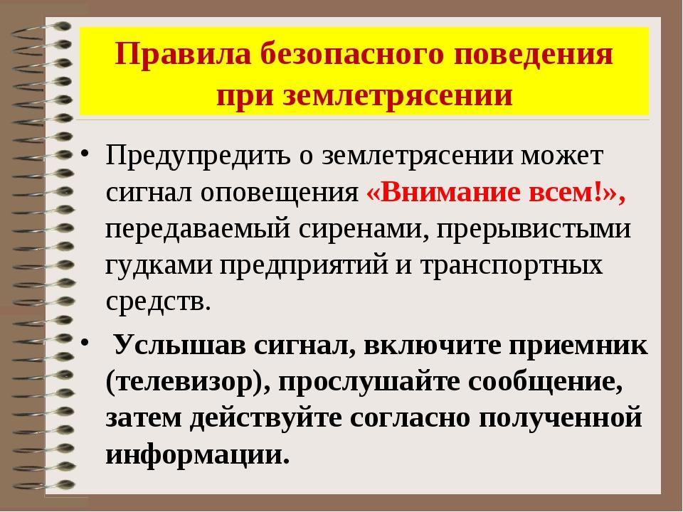 Правила безопасного поведения при землетрясении Предупредить о землетрясении...