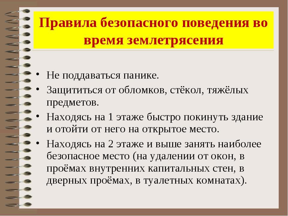 Правила безопасного поведения во время землетрясения Не поддаваться панике. З...