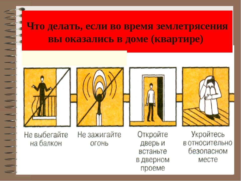Что делать, если во время землетрясения вы оказались в доме (квартире)