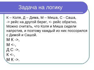 Задача на логику К – Коля, Д – Дима, М – Миша, С - Саша, -> рейс на другой бе