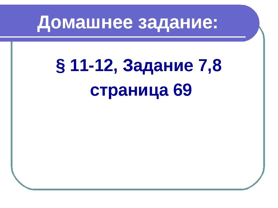 Домашнее задание: § 11-12, Задание 7,8 страница 69
