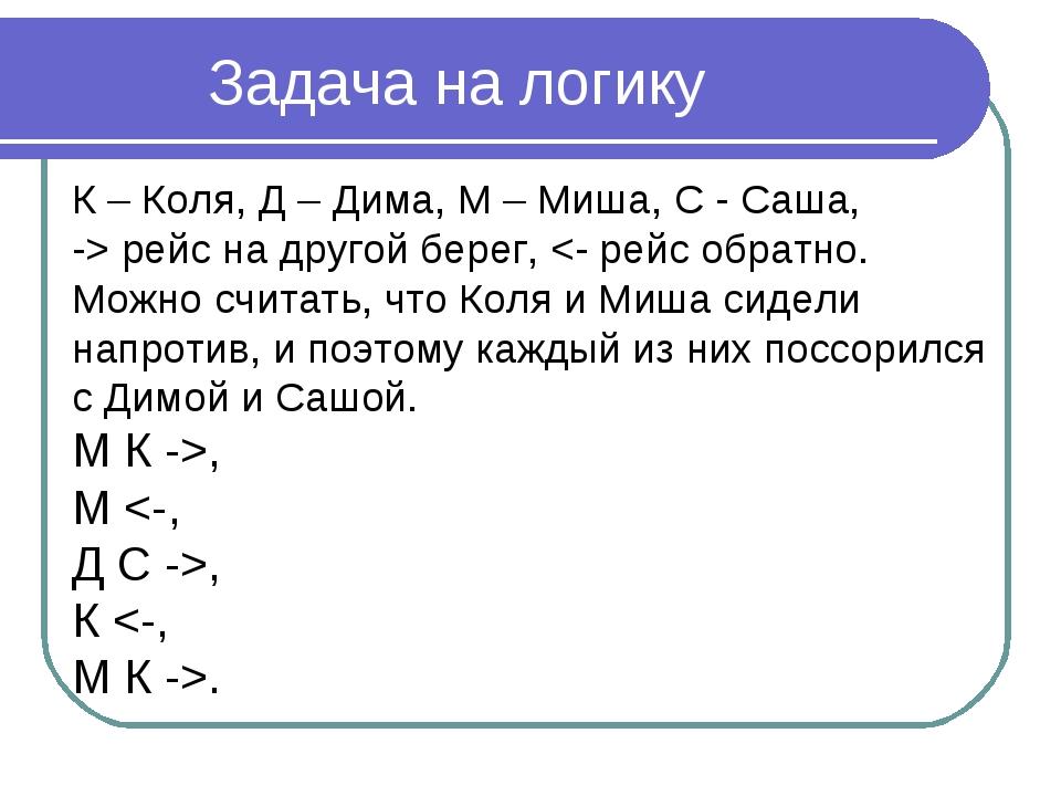 Задача на логику К – Коля, Д – Дима, М – Миша, С - Саша, -> рейс на другой бе...
