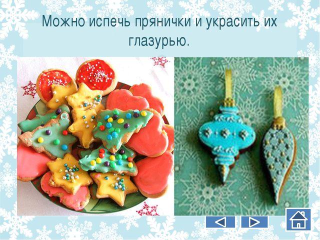 Можно испечь печенье и украсить конфетюром, орешками или посыпкой.