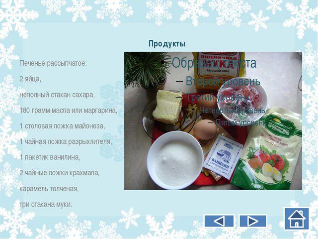 Содержание мастер-класса: Продукты для печенья. Последовательность изготовлен...