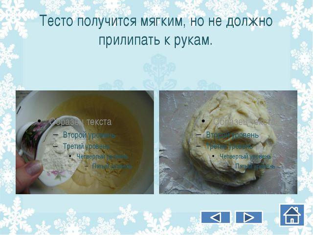Нужно раскатать тесто толщиной 0,5-0,7см. и вырезать печенье любой формы.
