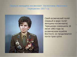 Первая женщина-космонавт: Валентина Ивановна Терешкова 1937 г.р. Свой космиче
