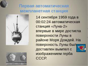 Первая автоматическая межпланетная станция 14 сентября 1959 года в 00:02:24 а