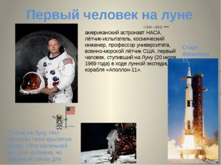 Первый человек на луне Нил О́лден А́рмстронг ( 1930 —2012) — американский аст