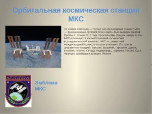 Орбитальная космическая станция МКС 20 ноября 1998 года — Россия запустила пе