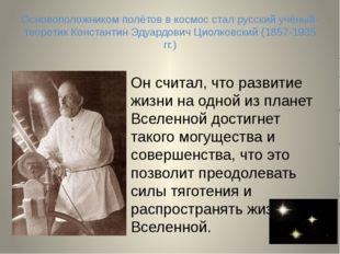 Основоположником полётов в космос стал русский учёный-теоретик Константин Эду