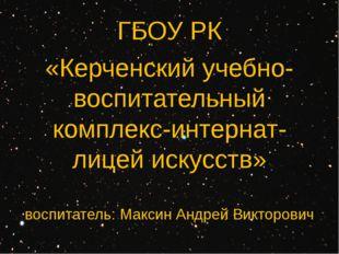 ГБОУ РК «Керченский учебно-воспитательный комплекс-интернат-лицей искусств» в
