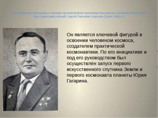 В России конструктором и главным организатором производства ракетно-космическ
