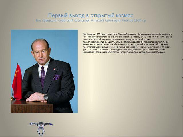 Первый выход в открытый космос Его совершил советский космонавт Алексей Архип...