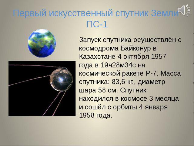 Первый искусственный спутник Земли ПС-1 Запуск спутника осуществлён с космодр...