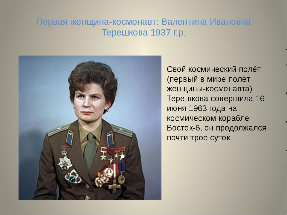 Первая женщина-космонавт: Валентина Ивановна Терешкова 1937 г.р. Свой космиче...