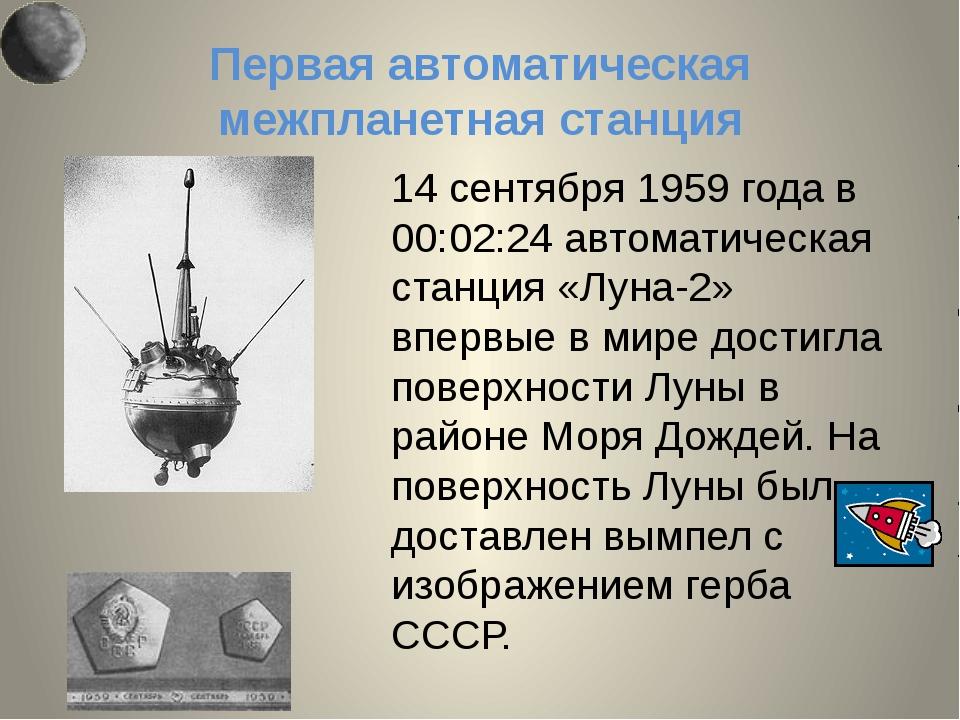 Первая автоматическая межпланетная станция 14 сентября 1959 года в 00:02:24 а...