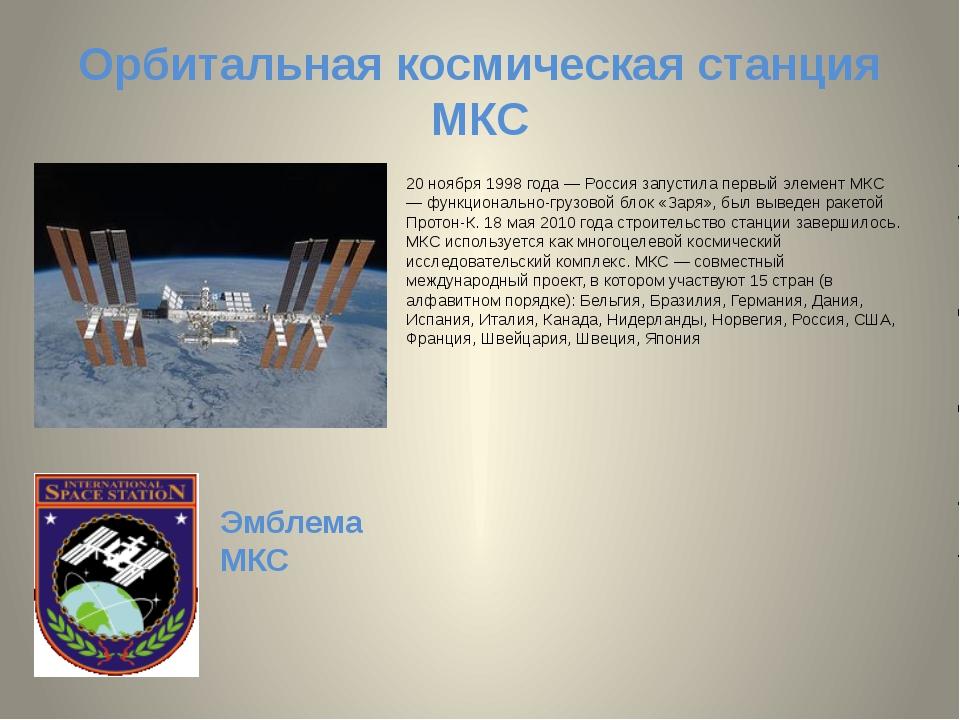 Орбитальная космическая станция МКС 20 ноября 1998 года — Россия запустила пе...