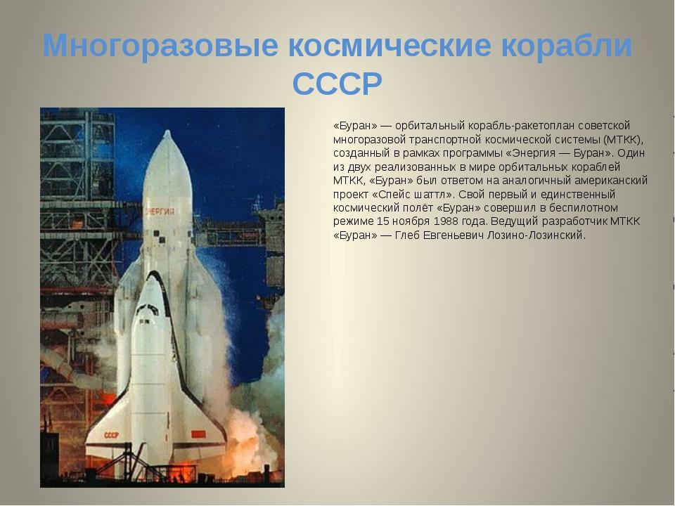Многоразовые космические корабли СССР «Буран» — орбитальный корабль-ракетопла...