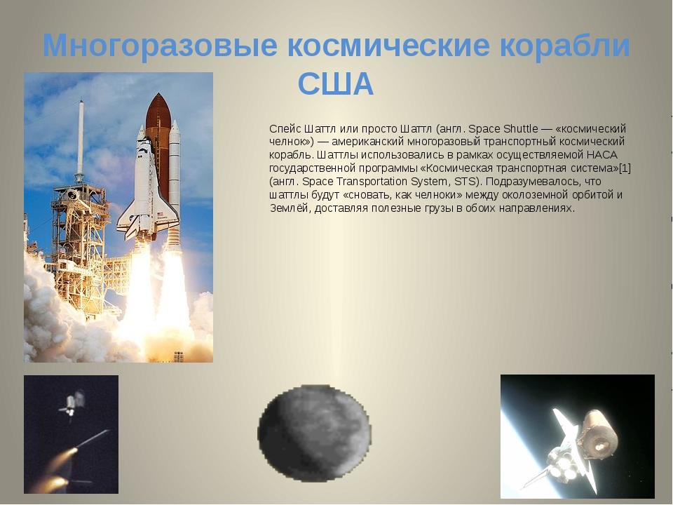 Многоразовые космические корабли США Спейс Шаттл или просто Шаттл (англ. Spac...