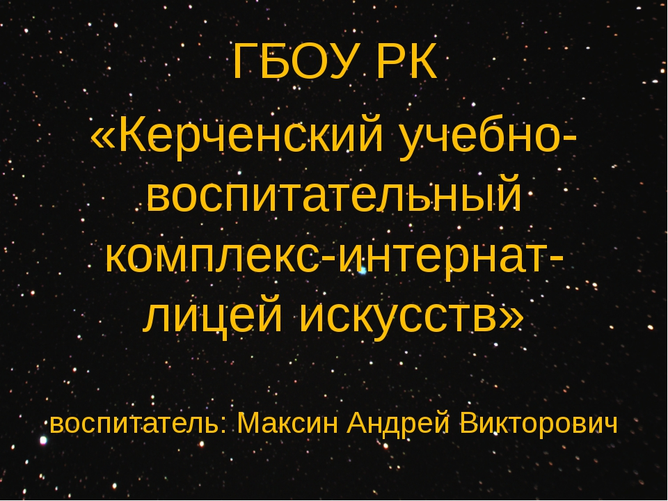 ГБОУ РК «Керченский учебно-воспитательный комплекс-интернат-лицей искусств» в...