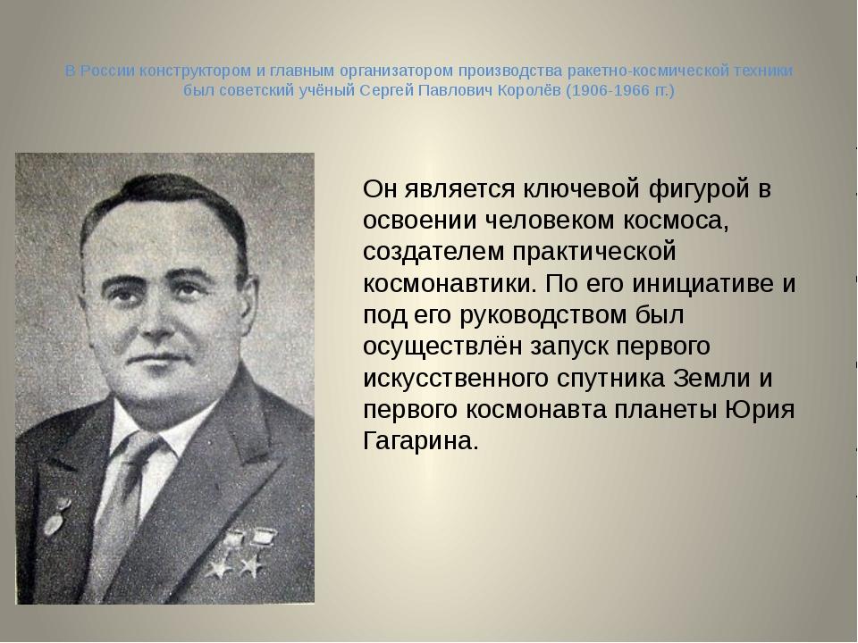 В России конструктором и главным организатором производства ракетно-космическ...