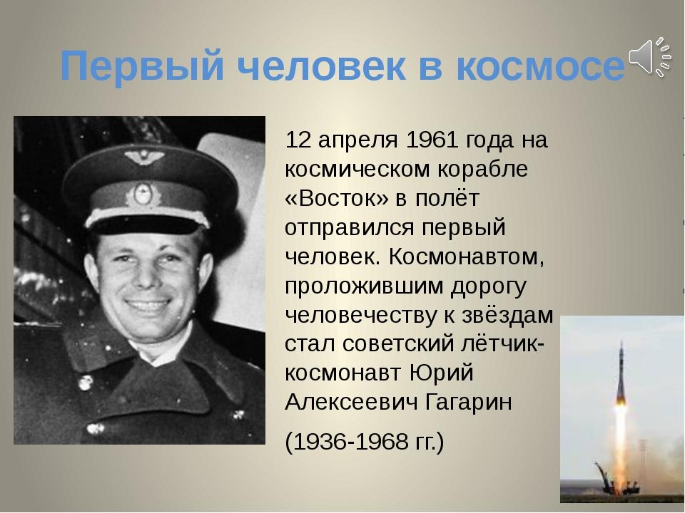 Первый человек в космосе 12 апреля 1961 года на космическом корабле «Восток»...